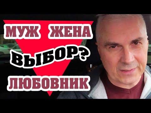 Уходить ли к любовнику? Александр Ковальчук