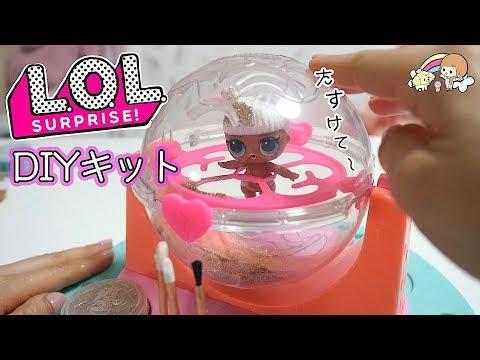 オリジナルの L.O.L.サプライズ!  が作れる DIY キット!グリッターファクトリー【 こうじょうちょー  】