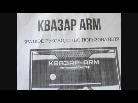 Настройка металлоискателя Квазар АРМ на русском языке \ Quasar ARM корпус GR20