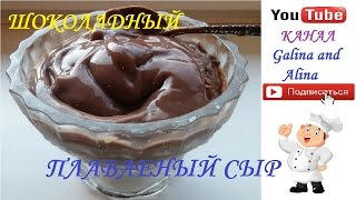 Шоколадный плавленый сыр в домашних условиях. Кушай и худей. Быстро и легко.