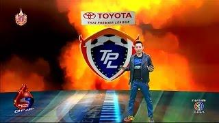 ช็อตเด็ดกีฬาแชมป์ | TOYOTA THAI PREMIER LEAGUE  | 09-03-58