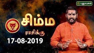 Rasi Palan | Simha | சிம்ம ராசி நேயர்களே! இன்று உங்களுக்கு… | Leo | 17/08/2019