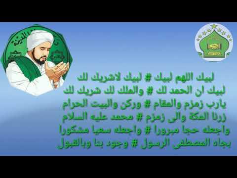 Lirik Sholawat Labbaik Habib Syeh Bin Abd Qodir Assegaf