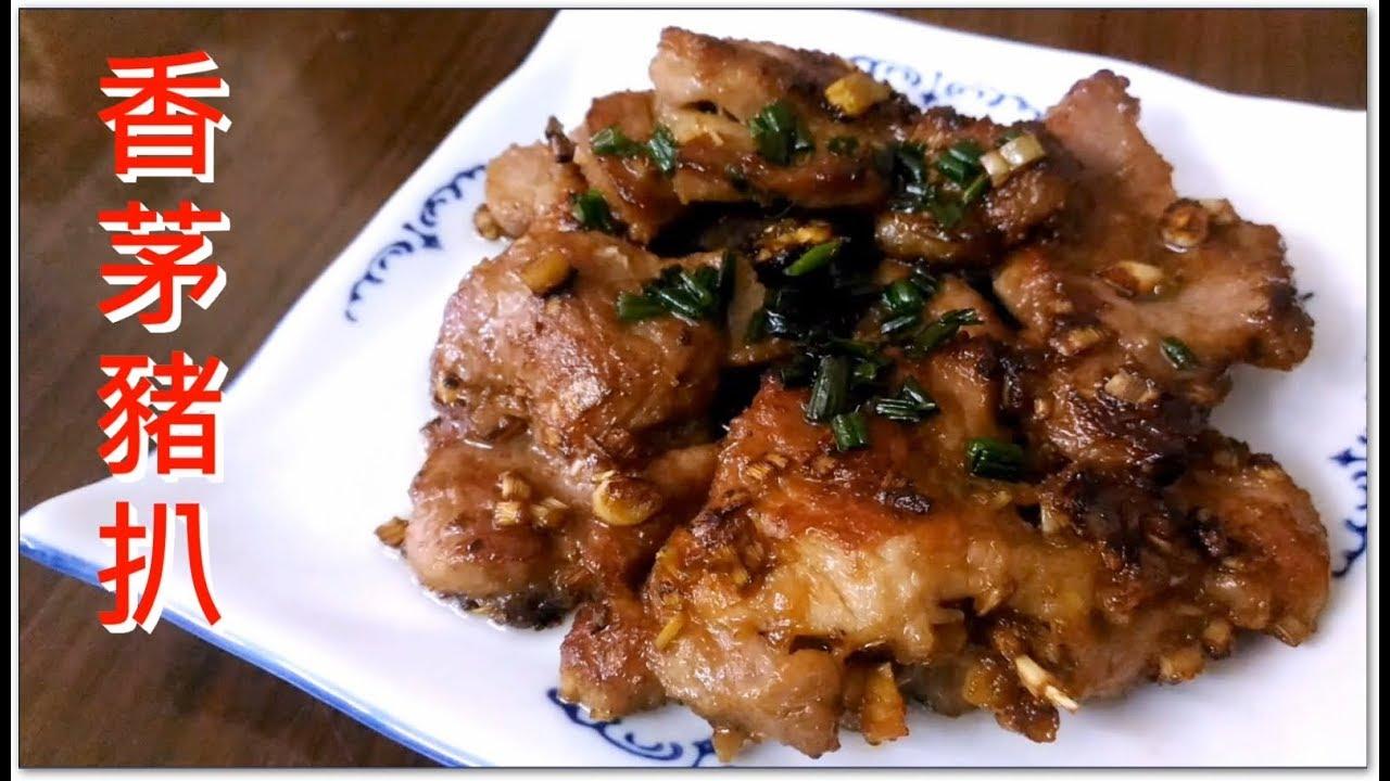 香茅豬扒 用梅頭豬肉 特別鬆軟好食 朋友 你也試煎來吃吧 - YouTube