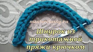 Вязание для начинающих. Шнурок из трикотажной пряжи крючком. Видео по вязанию для новичков