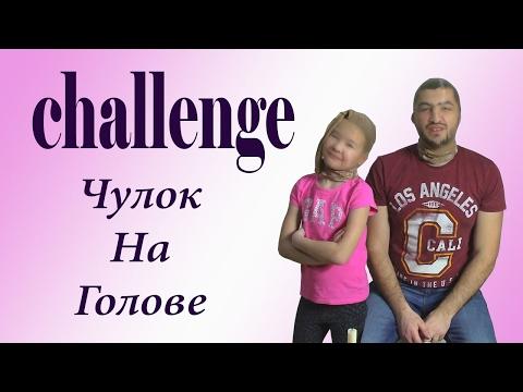 Челлендж Чулок на Голове Много Сюрпризов