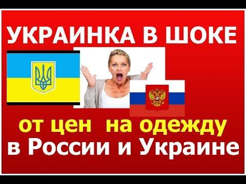 УКРАИНКА в ШОКЕ ОТ ЦЕН на ОДЕЖДУ РОССИЯ УКРАИНА. Где одеться дешевле?
