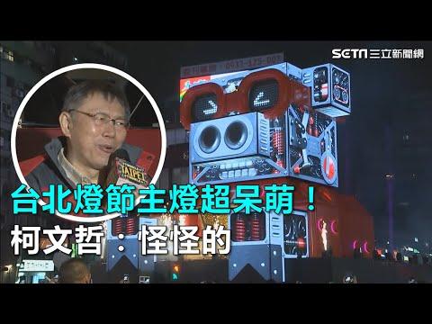 台北燈節主燈超呆萌!柯文哲:怪怪的|三立新聞網SETN.com