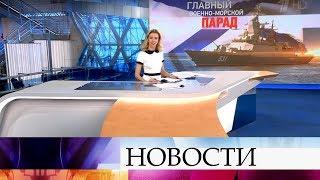 Выпуск новостей в 10:30 от 28.07.2019