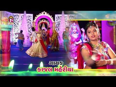 Nadi Kinare Nariye Re | Latest Kajal Meriya Garba Song | Navrang | Gujarati