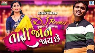 Jignesh Kaviraj Superhit Sad Song | Tari Jaan Jai Chhe (Dj Remix) | RDC Gujarati HD