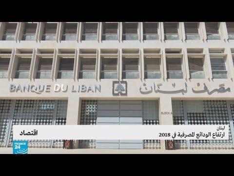 حاكم مصرف لبنان يعلن ارتفاع الودائع المصرفية في 2018  - نشر قبل 2 ساعة