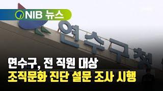 [NIB뉴스]연수구, 전 직원 대상 조직문화 진단 설문…