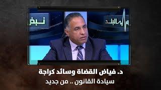 سيادة القانون .. من جديد - د. فياض القضاة وسائد كراجة