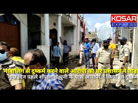 Video   Dewas - नाबालिग से दुष्कर्म करने वाले आरोपी का घर प्रशासन ने तोड़ा, शीलनाथ धुनी के पास आरोपी ने साथी के मिलकर दिया था घटना को अंजाम   Kosar Express