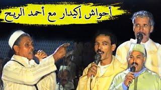 ⴰⵃⵡⴰⵛ ⵉⴳⵉⴷⴰⵔ, احواش إكيدار مع احمد الريح أيام الزمن الجميل