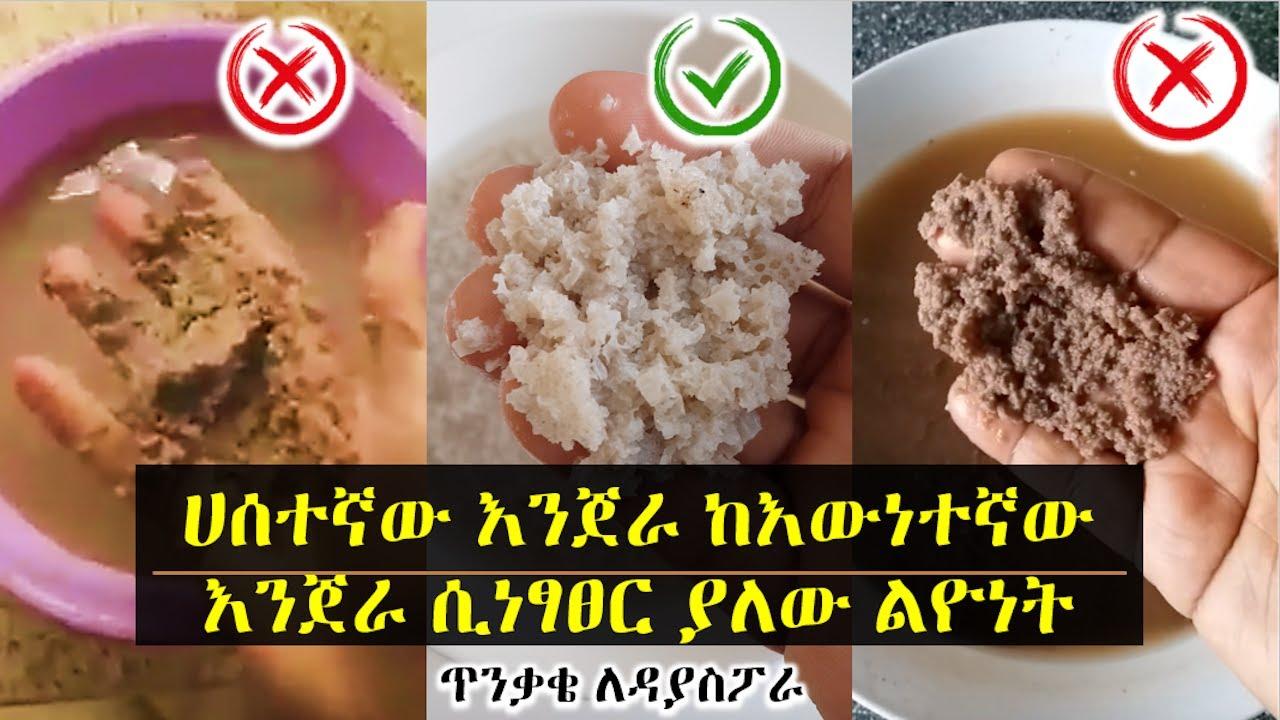 ጥንቃቄ ለዳያስፖራ ኢትዮጵያዊያን! ከሀሰተኛ እንጀራ ተጠበቁ! Ethiopian Diaspora Beware of unhealthy Ethiopian Injera.