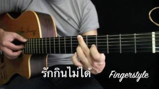 รักกินไม่ได้-สงกรานต์ Fingerstyle Guitar Cover by Toeyguitaree (TAB)