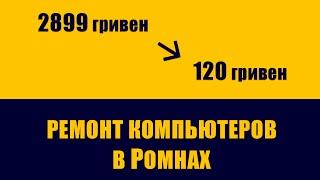 Ремонт компьютеров в Ромнах установка windows(, 2015-02-12T15:08:01.000Z)