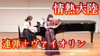情熱大陸 ヴァイオリン+連弾