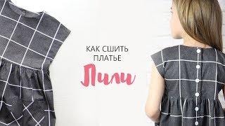 Шьем платье Лили + бесплатная выкройка