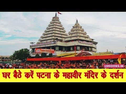 Ram Navami में 'राममय' हो गया Patna का महावीर मंदिर, घर बैठे कर लें दर्शन... l LiveCities