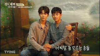[삼시세끼-고창편] 다시 뭉친 존잘 형제(손호준, 남주혁)