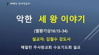 [열왕기상16:15-34 악한 세 왕 이야기] 김철수 강도사 (2020년12월23일 수요기도회)