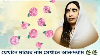#Ma_Sarada_song যেখানে মায়ের নাম সেখানে আনন্দধাম // Jekhane Mayer nam Sekhane Anandadham