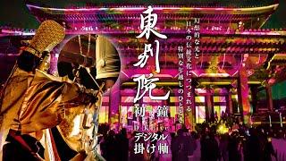 東別院 初鐘×D-K Live デジタル掛け軸 2018-19