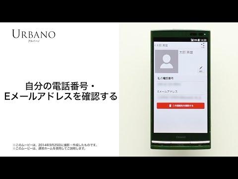 【URBANO L03】自分の電話番号・Eメールアドレスを確認する(通常ホーム)