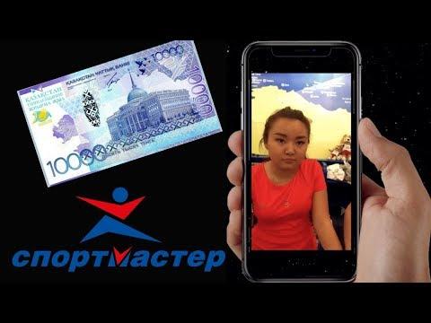 Скандал в магазине Спортмастер ПО ЗАКОНУ за 11.000 тенге