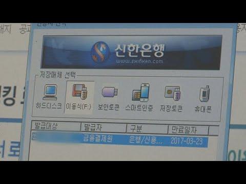 공인인증서 폐지…공공ㆍ금융기관 의무사용 없앤다 / 연합뉴스TV (YonhapnewsTV)