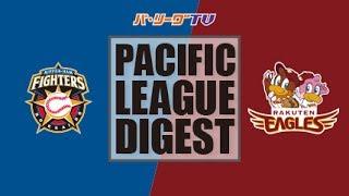 ファイターズ対イーグルス(函館)の試合ダイジェスト動画。 2017/07/18 ...