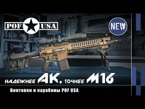 Надежнее АК, точнее М16: винтовки и карабины POF USA