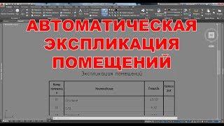 Автоматическая экспликация помещений в AutoCAD