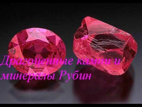 Драгоценные камни и минералы Рубин ( Ruby )