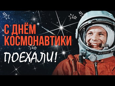С ДНЁМ КОСМОНАВТИКИ. ПОЕХАЛИ! - Созвездие Гагарина - ПЕСНИ СССР о космосе и звездах!