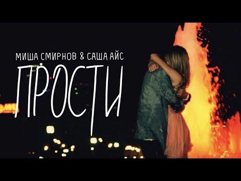 Миша Смирнов & Саша Айс - Прости (премьера клипа)
