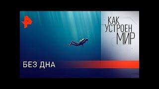 """Без дна. """"Как устроен мир"""" с Тимофеем Баженовым (27.09.19)."""