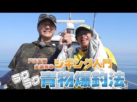【ジギング入門】最新ラクラク青物爆釣法!戸出玄樹&金満秀幸in日本海