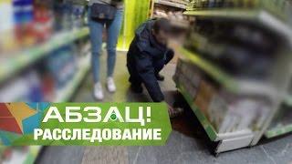 Разбили вазу в магазине? Как доказать, что виноват магазин - Абзац! -  07.11.2016(, 2016-11-07T17:35:28.000Z)