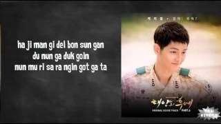 K.Will - Say it! What Are You Doing? Lyrics (easy lyrics)