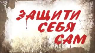 Валерий Крючков  ТВ передача ЗАЩИТИ СЕБЯ САМ 220 выпуск