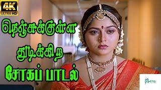 Nenjukulla Thudikkira ||நெஞ்சுக்குள்ள துடிக்கிற || Sujatha ||Love Sad  H D Song