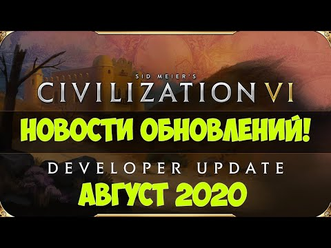 Civilization 6 Новости обновлений! Август 2020г. С переводом на русский.  