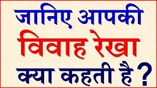 आपकी विवाह रेखा क्या कहती है आइये जाने-Vivah Rekha kaha hoti he