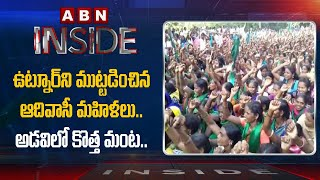 Adivasi Movement Rise Again Over Their Rights In Adilabad | Inside
