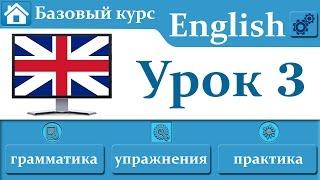 Английский язык .Урок 3 .Будущее время / Future Simple / Вопросы / Утверждение/ Отрицание