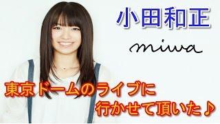 小田さんの曲はどれも素敵ですよね(´ω`*) ↓↓他の動画も是非どうぞ♪↓↓ ...